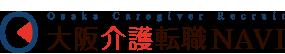 大阪特化・介護職専門求人サイト「大阪介護転職NAVI」
