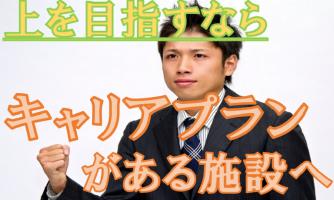 【茨木市】介護スタッフ(正社員)キャリアアップ可能な環境が整っています◎待遇も充実でうれしい♪s-ig-h1-zis イメージ