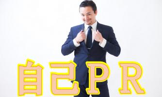 【面接のコツ②】上手な自己PR イメージ
