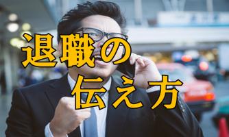 15.失敗しない退職の伝え方 イメージ