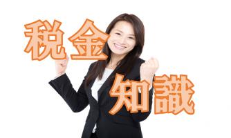 21.仕事のお金基礎知識~税金編~ イメージ