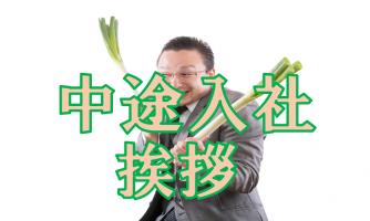 16.中途入社の挨拶~注意点とサンプル集~ イメージ
