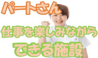 【八尾市】介護スタッフ(パート)介護のお仕事するなら楽しめる雰囲気の施設が良い♪イベント充実の施設で働こう◎p-yo-h1-kyo イメージ