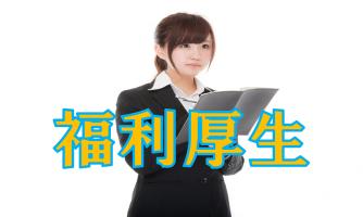 25.福利厚生とは イメージ