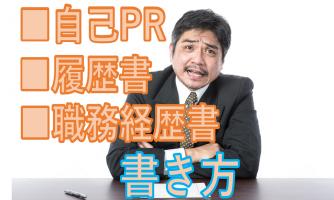 10.【自己PR・履歴書・職務経歴書の書き方と例文】 イメージ