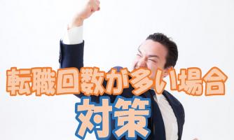 【面接のコツ⑨】転職回数が多い場合の対策 イメージ