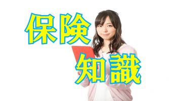 22.仕事のお金基礎知識~保険編~ イメージ