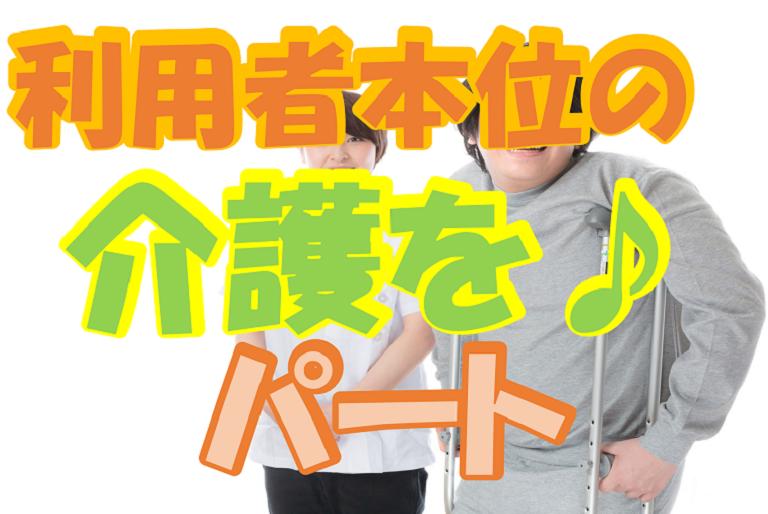 【東大阪市】介護スタッフ(パート)★柏田の施設で介護のお仕事♪有料老人ホームで寄り添い介護を実現しませんか?p-ho-h1-sho イメージ