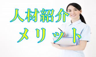 28.人材紹介会社を利用するメリット イメージ