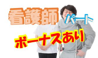 【池田市】看護職員(パート)神田の施設で看護のお仕事♪ボーナスが支給される施設でお仕事しませんか?p-oid-k1-sho イメージ