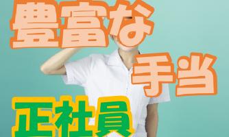 【大阪市城東区】介護スタッフ(正社員)うれしい手当が揃ってる◎長く働ける地域密着型施設♪s-oj-h1-sho イメージ