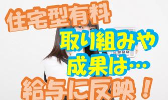 【東大阪市】介護スタッフ(正社員)頑張りはしっかり評価◎能力評価ありだから働き甲斐がある♪s-ho-h1-kyo イメージ
