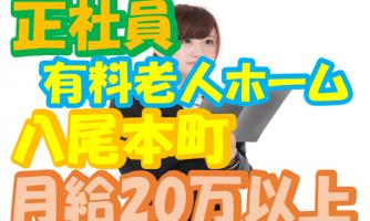 【八尾市】介護スタッフ(正社員)八尾本町の有料で介護のお仕事♪月給20万円以上の求人ですs-yo-h1-5-kyo イメージ