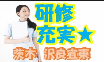 【茨木市】介護スタッフ(正社員)沢良宜東町の住宅型で介護職♪研修充実の施設です★s-ig-h2-sho イメージ