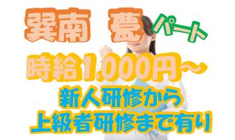 【大阪市生野区】介護スタッフ(パート)無資格OK◎スキルアップもキャリアアップも可能♪p-ooin-h6-bo イメージ