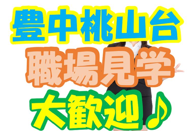 【豊中市】介護スタッフ(正社員)西泉丘の施設で介護のお仕事♪制度も待遇も充実の施設です♪s-otn-h2-kyo イメージ