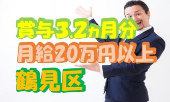 【大阪市鶴見区】介護スタッフ(正社員)月給30万円以上も目指せる◎好待遇の必見求人♪s-ot-h2-sho イメージ