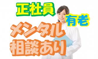 【茨木市】介護スタッフ(正社員)彩都の住宅型で介護職♪メンタル相談もあります★s-ig-h3-sho イメージ