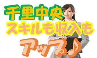【豊中市】介護スタッフ(正社員)上新田の施設で介護職♪しっかりスキルも収入も上げていく★s-otn-h3-kyo イメージ