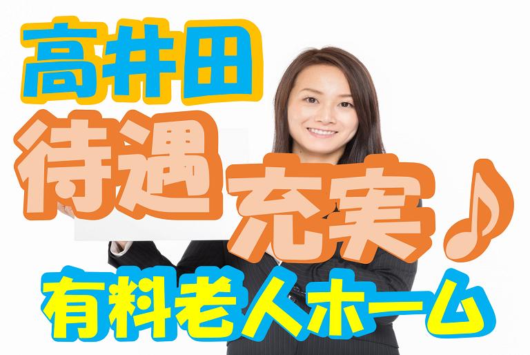 【東大阪市】介護スタッフ(正社員)大手企業ならではの福利厚生♪うれしい待遇が充実★s-ho-h4-sho イメージ