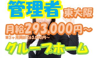 【東大阪市】管理者・管理者候補(正社員)地域密着型施設の管理職♪理想の介護の提供を目指しませんか?s-ho-m2-eme イメージ