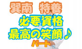 【大阪市生野区】介護スタッフ(パート)巽南の特養で介護職♪必要な資格は笑顔だけです★p-oi-h6-4-sho イメージ