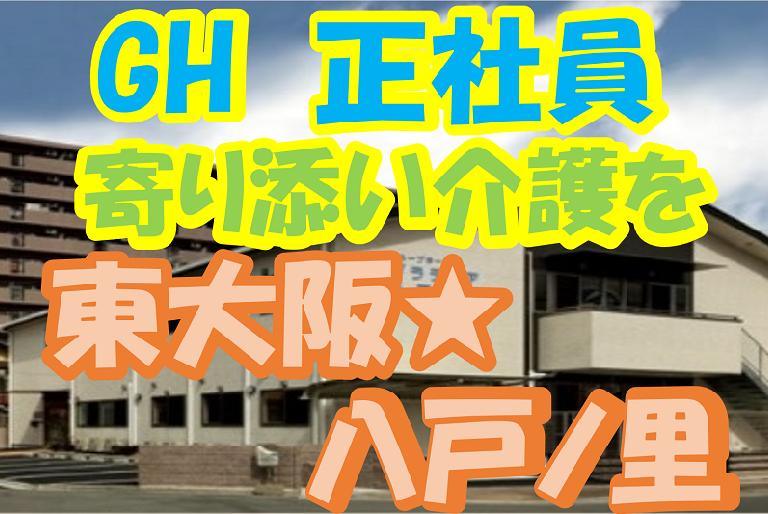 【東大阪市】介護スタッフ(正社員)八戸ノ里のグループホームで介護のお仕事♪寄り添い介護を一緒に実現しませんか?s-ho-h8-kyo イメージ