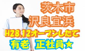 【茨木市】介護スタッフ(正社員)沢良宜浜の有老で介護のお仕事★新しい施設で働いてみませんか?★s-ig-h5-kyo イメージ