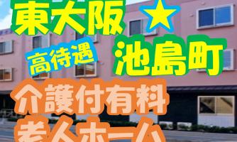 【東大阪市】介護スタッフ(正社員)池島の有老にて介護のお仕事♪高待遇で長く続けられる施設★s-ho-h10-kyo イメージ