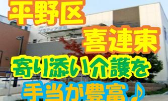 【大阪市平野区】介護スタッフ(正社員)喜連東のグループホームで介護のお仕事♪利用者本位の介護を一緒に実現してみませんか?s-ohn-h2-kyo イメージ