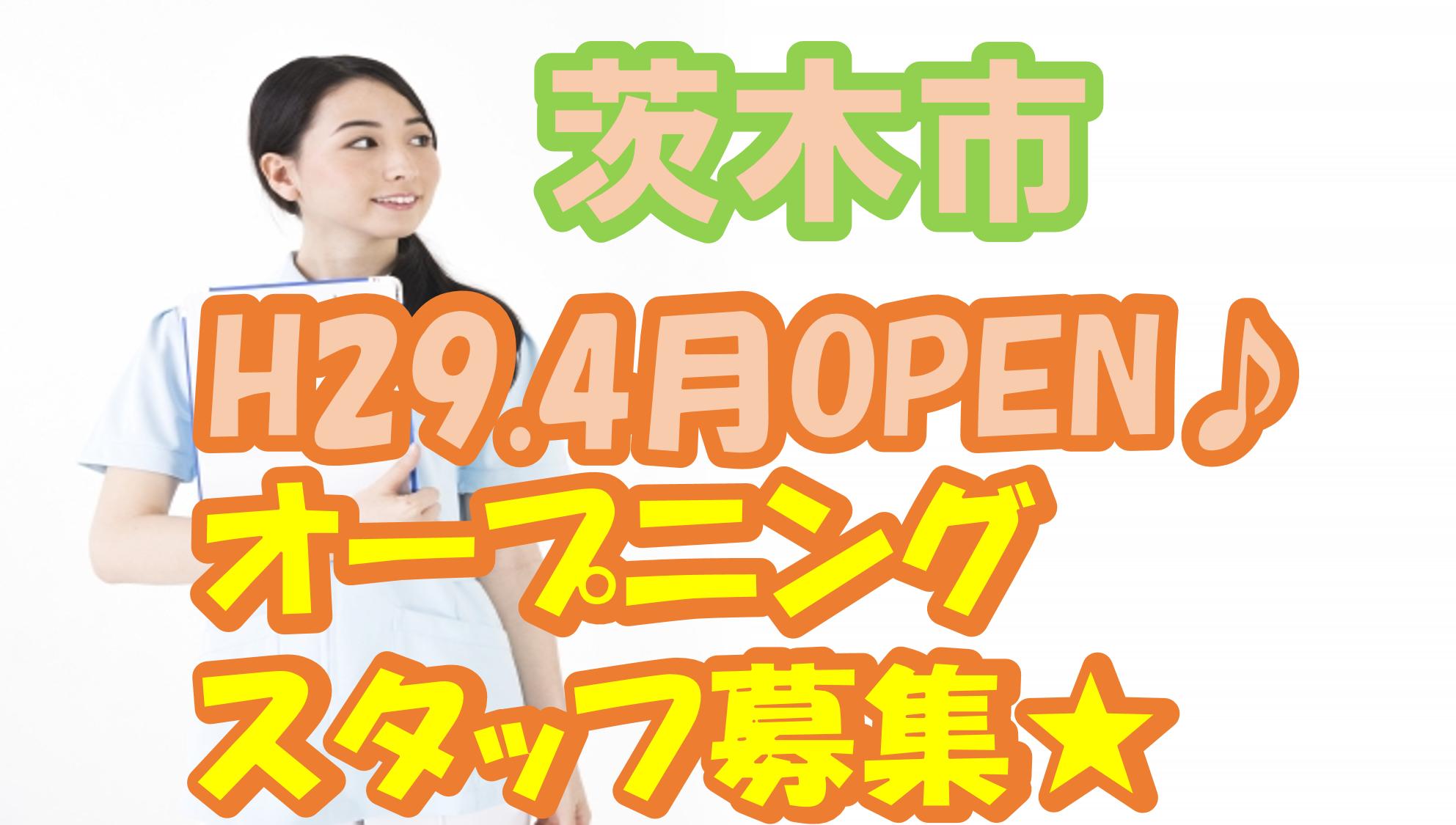 【茨木市】介護スタッフ(パート)豊川の有老で介護パート職を♪新規オープンの施設で勤務しませんか?★p-ig-h4-sho イメージ