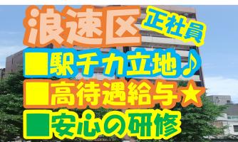 【大阪市浪速区】介護スタッフ(正社員)大国の有老で介護職♪駅チカの施設でスキルを上げていきませんか?s-onw-h1-sho イメージ