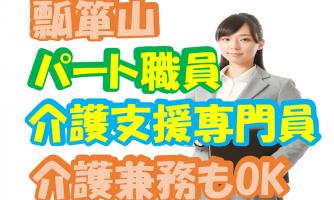 【東大阪市】ケアマネジャー(パート)人気の施設ケアマネ★専任だからゆとりを持って業務ができる◎p-ho-c2-hig イメージ