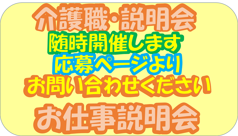 【大阪市内】個別説明会(介護職求人者さま向け)あなたの希望に合った働き方をご案内します♪osakasi-b-eme イメージ