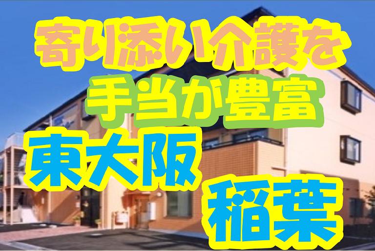 【東大阪市】介護スタッフ(正社員)稲葉のグループホームで介護のお仕事♪寄り添い介護を一緒に実現しませんか?s-ho-h9-kyo イメージ