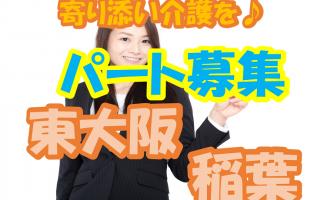 【東大阪市】介護スタッフ(パート)稲葉のグループホームで介護職♪週2日から出来る介護のお仕事始めませんか?p-ho-h9-sho イメージ