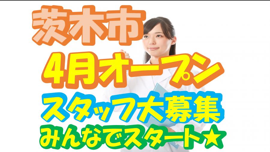 【茨木市】介護スタッフ(パート)豊川の有老で介護職♪新しい施設で働きませんか?p-ig-h4-2-kyo イメージ
