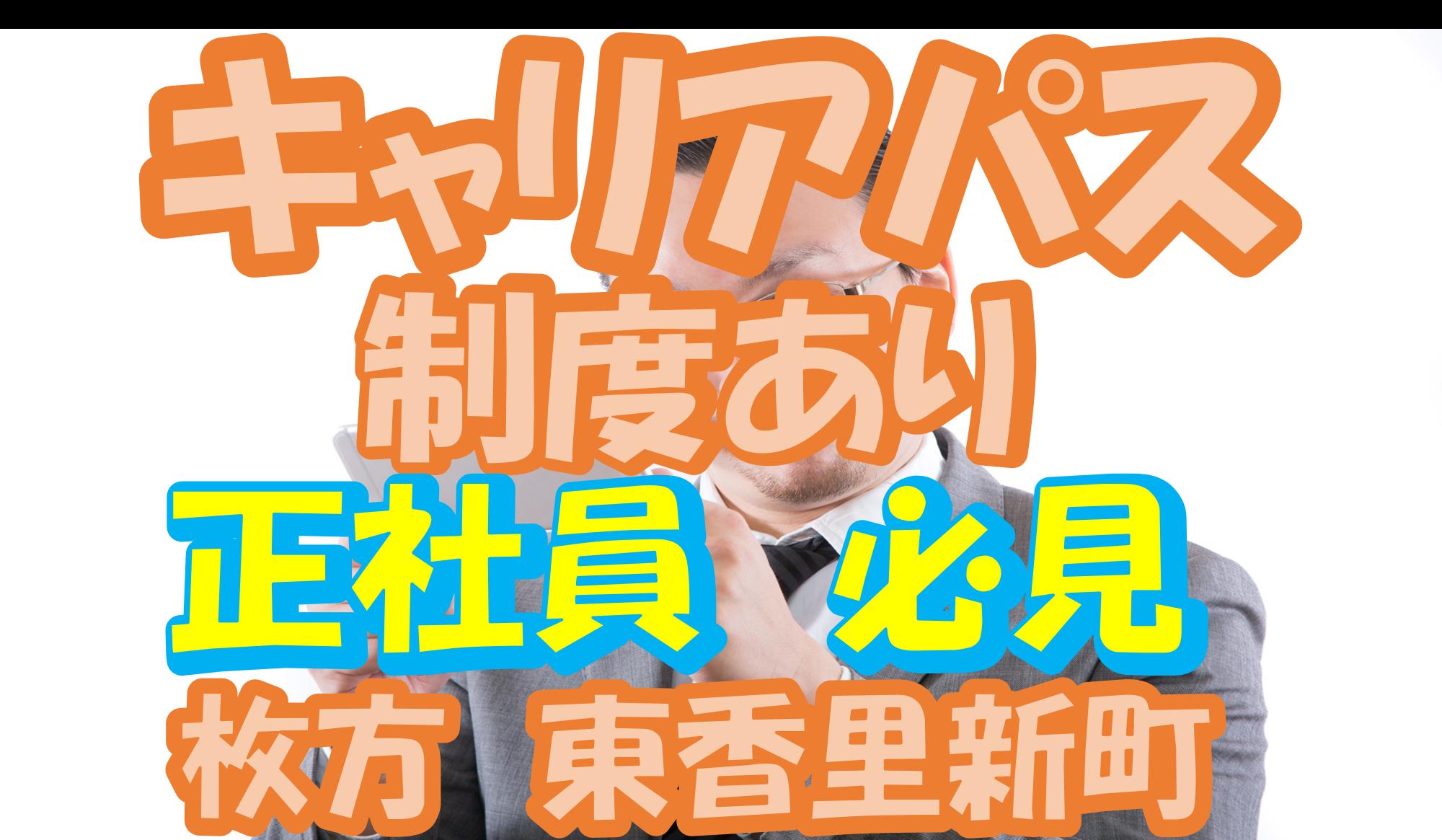 【枚方市】介護スタッフ(正社員)東香里新町の住宅型で介護のお仕事♪s-hrk-h2-sho イメージ