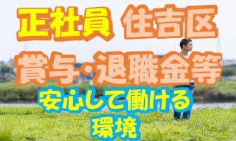 【大阪市住吉区】介護スタッフ(正社員)我孫子西の特養で介護のお仕事♪安心して働ける制度がある!s-os-h2-2-sho イメージ