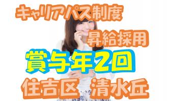 【大阪市住吉区】介護スタッフ(正社員)上を目指したい方必見◎キャリアアップできる環境が整っています★s-os-h3-sho イメージ