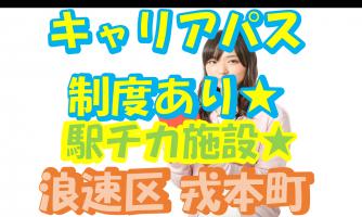 【大阪市浪速区】介護スタッフ(正社員)キャリアパス制度ありで上を目指せる◎大手法人だからこその充実の待遇♪s-oonw-h2-sho イメージ