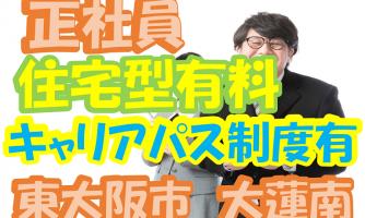 【東大阪市】介護スタッフ(正社員)大蓮南の住宅型で介護のお仕事♪s-ho-h15-sho イメージ