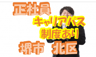 【堺市北区】介護スタッフ(正社員)キャリアアップ可能♪うれしい制度充実で働きやすい◎s-sk-h2-sho イメージ