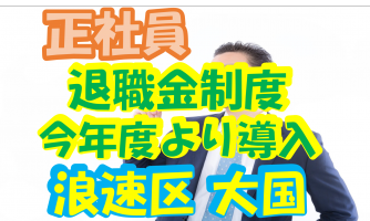 【大阪市浪速区】介護スタッフ(正社員)アクセス良好で通いやすい♪うれしい待遇充実の施設★s-oonw-h1-st イメージ