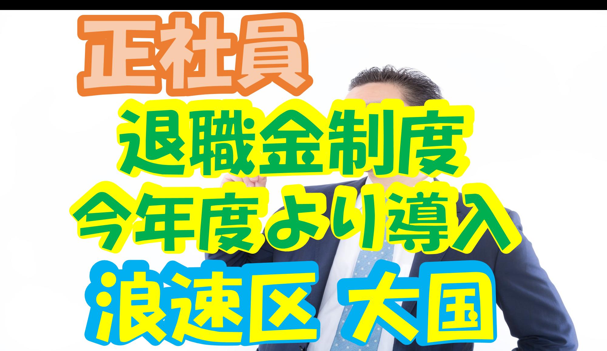 【大阪市浪速区】介護スタッフ(正社員)アクセス良好で通いやすい♪うれしい待遇充実の施設★s-oonw-h1-kyo イメージ