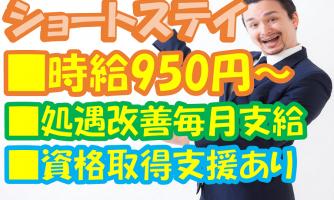 【大阪市西区】介護スタッフ(パート)九条のショートステイで介護のお仕事♪高待遇の求人です★p-oons-h2-sho イメージ