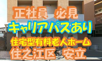 【大阪市住之江区】介護スタッフ(正社員)安立の住宅型で介護のお仕事♪キャリアパス制度あり★s-oose-h1-sho イメージ
