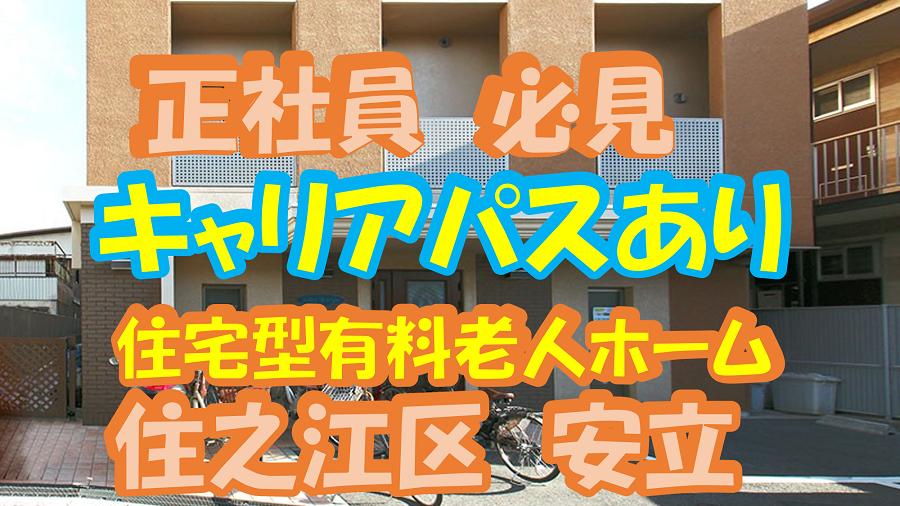 【大阪市住之江区】介護スタッフ(正社員)目標を持って働ける◎上を目指せる環境が整っています★s-oose-h1-sho イメージ