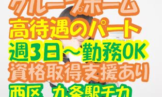 【大阪市西区】介護スタッフ(パート)九条のグループホームで介護のお仕事♪p-oons-h1-sho イメージ