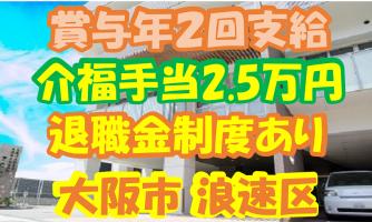 【大阪市浪速区】介護スタッフ(正社員)無資格・未経験OK◎丁寧な研修があるから安心してスタート♪s-oonw-h4-2-muk イメージ